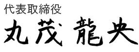 代表取締役 丸茂 龍央
